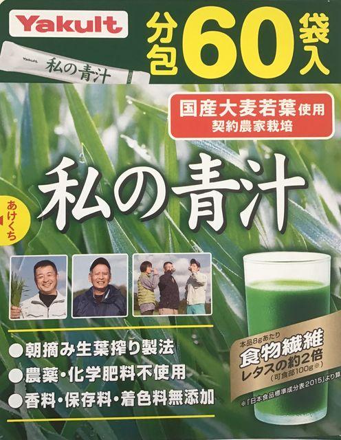 Aojiru Japanese Green Drink